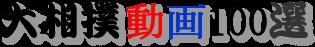 この画像は、このウエブサイト「大相撲お相撲さん動画100選 ~YouTube無料動画ランキング~」のロゴマークです。