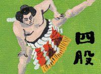 この画像は、サイトの記事「相撲 四股踏み ネットや口コミで話題 YouTube注目無料視聴動画ご紹介!」のイメージ写真画像として利用しています。