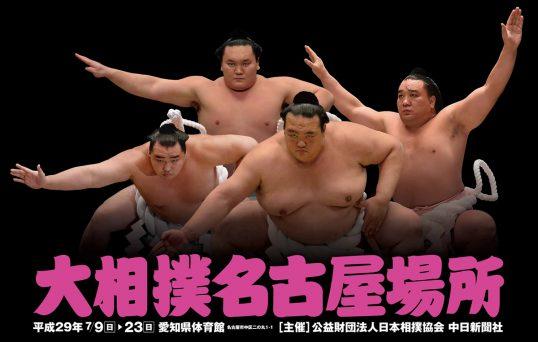 この画像は、サイトの記事「大相撲 名古屋場所 2017 ネットや口コミで話題 YouTube注目無料視聴動画ご紹介!」のイメージ写真画像として利用しています。
