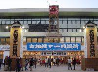 この画像は、サイトの記事「大相撲 九州場所 ネットや口コミで話題 YouTube注目無料視聴動画ご紹介!」のイメージ写真画像として利用しています。